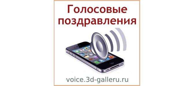 Заказать поздравление с мобильного